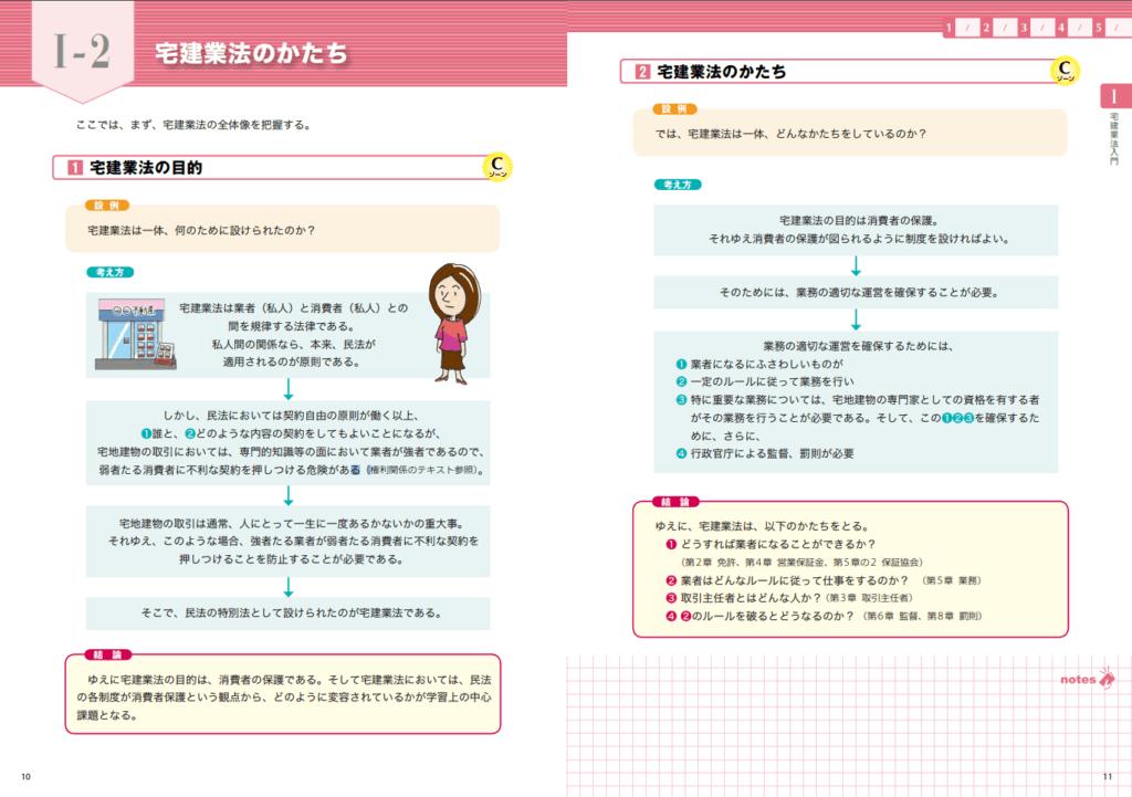 foresight-text-sample-takken