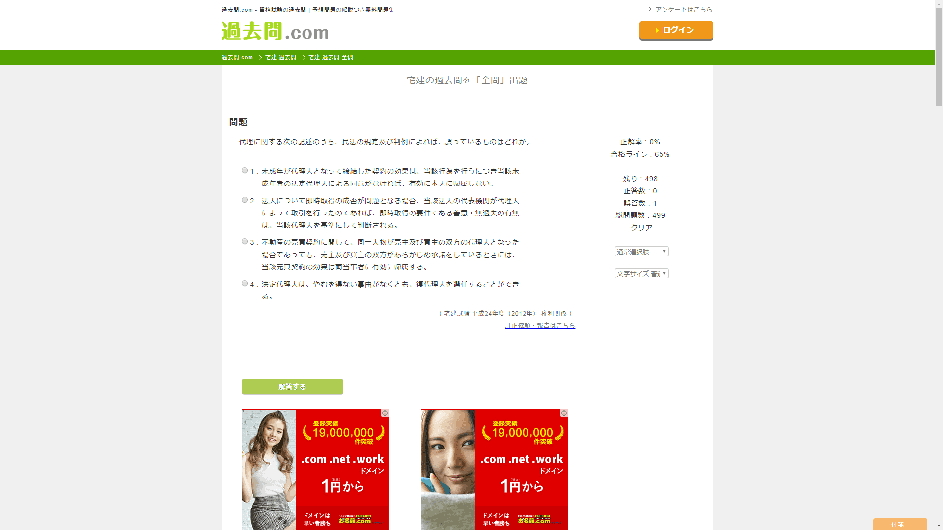 過去問.com