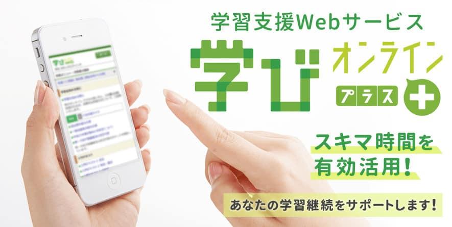 学びオンライン+