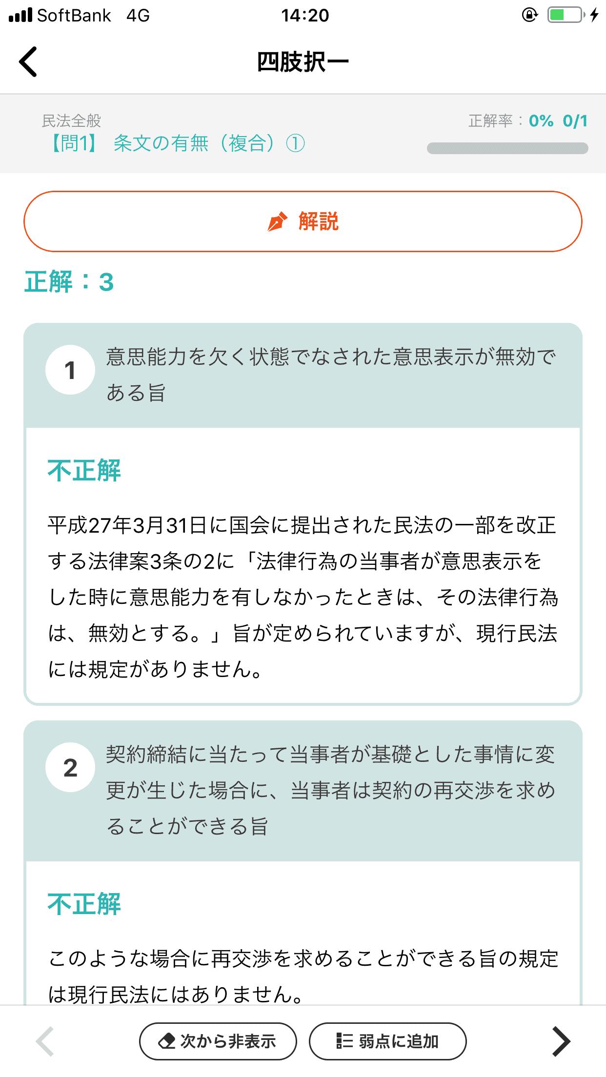 スタケンアプリ