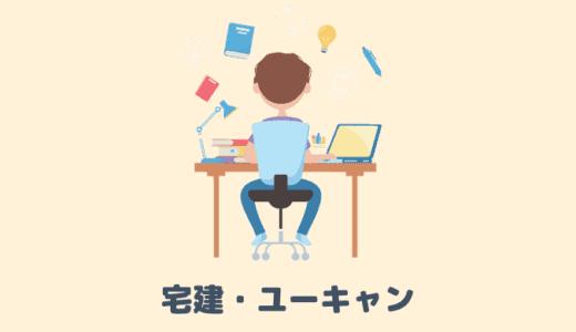 2019年の宅建試験に直前でも間に合うユーキャンの速習講座を紹介!