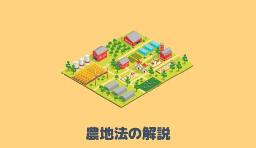 【図解】宅建の農地法の覚え方をどこよりもわかりやすく解説