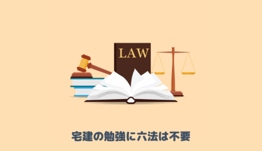 宅建の勉強に六法は不要!テキストを勉強すれば十分な理由。