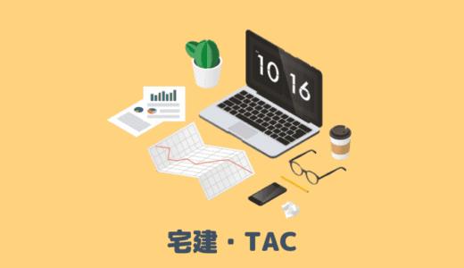 高い合格率を誇る資格の学校TACの宅建講座と評判を紹介!