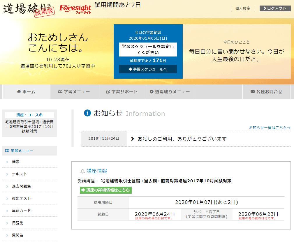 doujyouyaburi