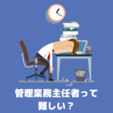 kanrigyoumu-difficulty