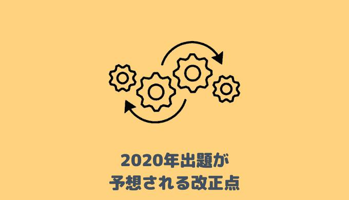 宅 建 試験 2020