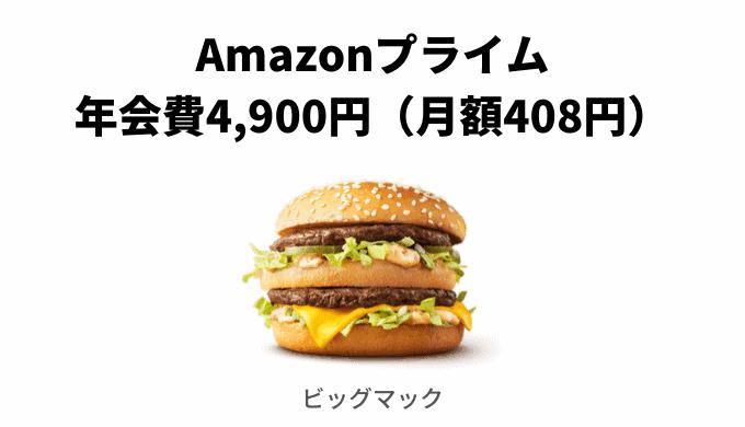 Amazonプライム会費