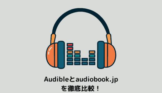 【最新2020年版】オーディオブックアプリを比較!移動中や家事の時間を活用したい人におすすめ【audibleとaudiobook.jp】