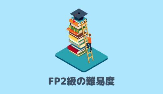 FP2級の難易度は宅建と比べてどれくらい?試験日や合格率も紹介