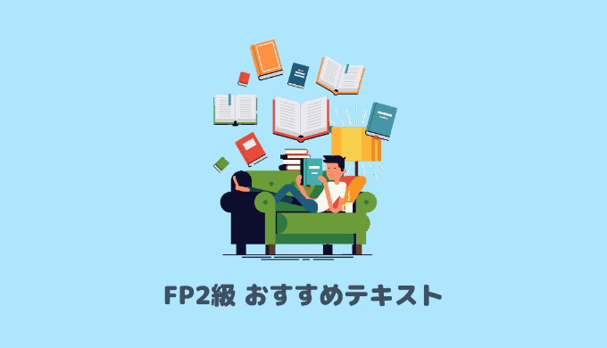 fp2-osusume-text-eyecatch