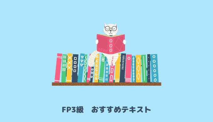 fp3text