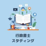 gyouseisyosi-eyecatch-studying