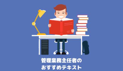 【2020年最新版】管理業務主任者を独学で勉強するためのおすすめテキスト・参考書をランキング形式で紹介