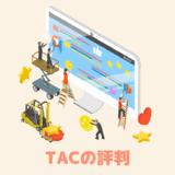 tacreputation