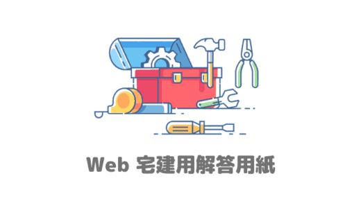【無料】Web宅建用マークシート。外出先・移動中での勉強に使える!