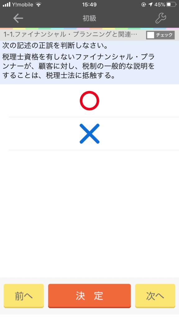 fp3-app