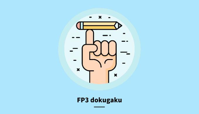 fp3dokugaku
