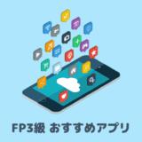 fp3osusumeapp