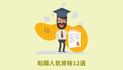 転職に有利な稼げる不動産資格をチェック!おすすめ人気資格12選