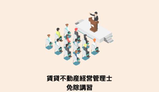 【2020年】賃貸不動産経営管理士の免除講習(5問免除)を受ける1つのメリットと4つのデメリット