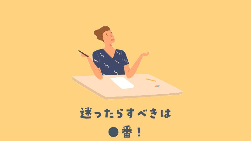 takken-nanban