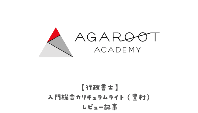 agaroot-review-eyecatch