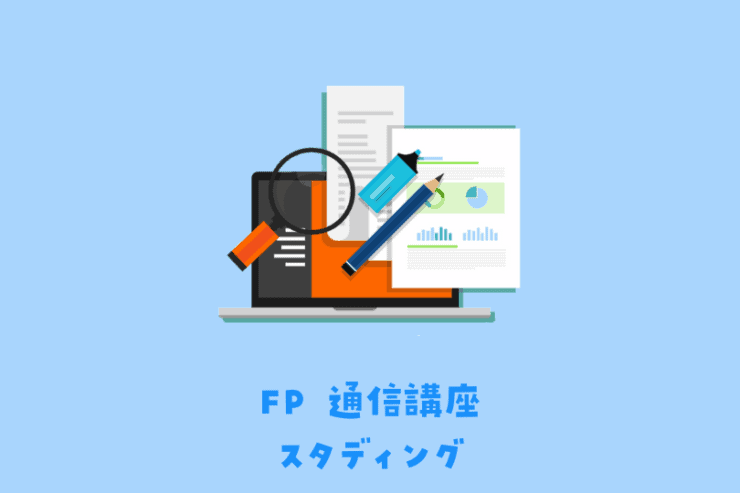 fp-studying-eyecatch