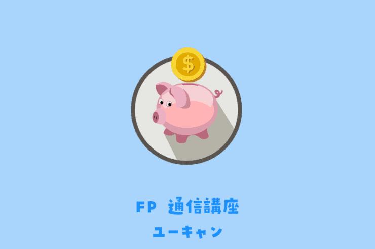 fp-ucan-eyecatch