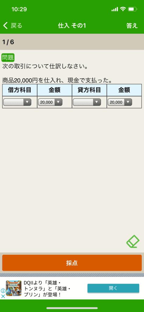 簿記3級1
