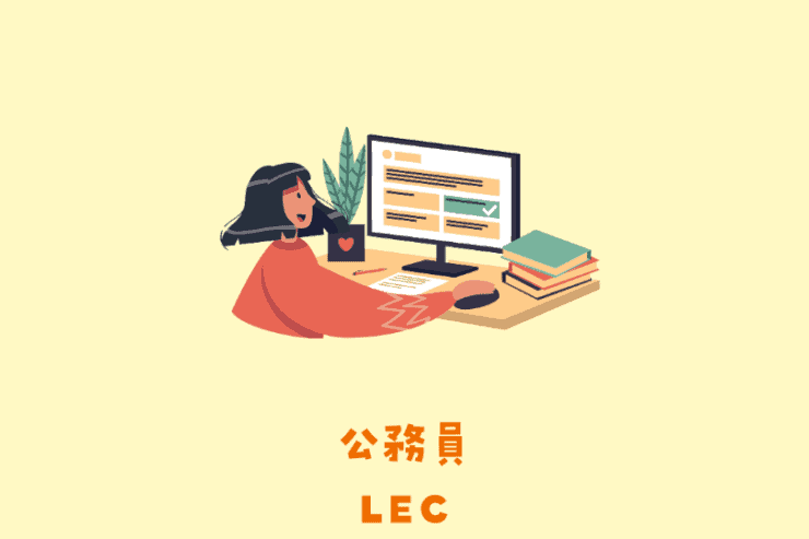 lec-eyecatch