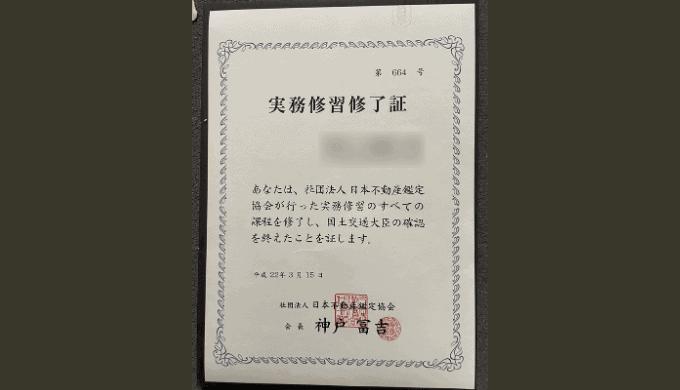 合格証書(不動産鑑定士実務修習試験 平成22年第664号)