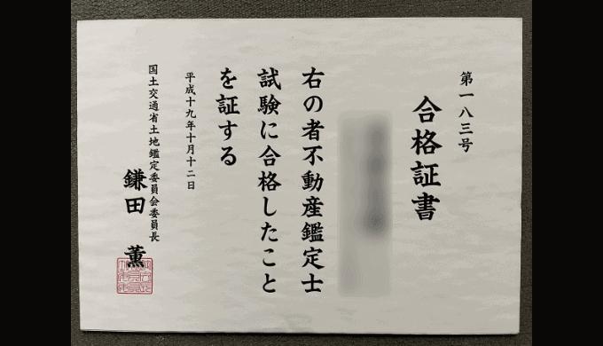 合格証書(不動産鑑定士試験 平成19年第183号)