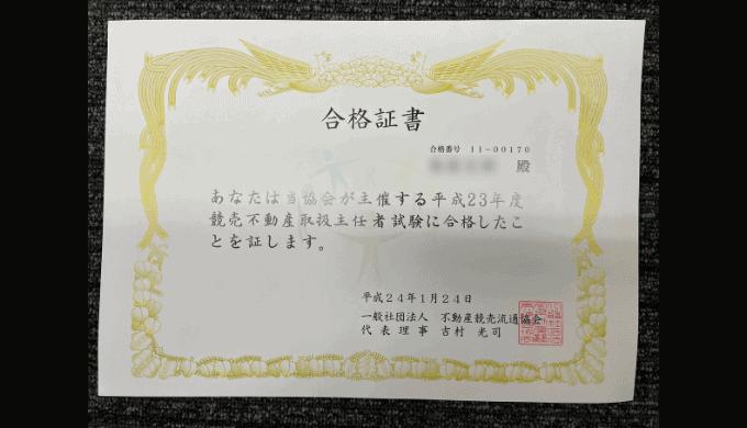 合格証書(競売不動産取扱主任者試験 平成24年第11-00170号)
