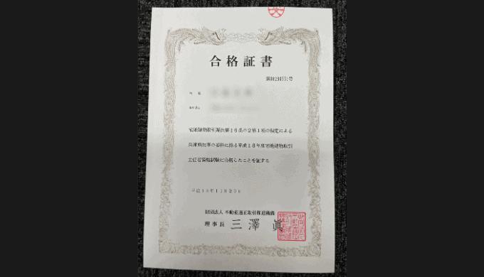 合格証書(宅地建物取引士試験 平成18年第06280551号)