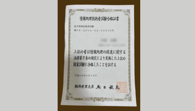 合格証書(基本情報処理技術者試験 FE2014-04-09935号)