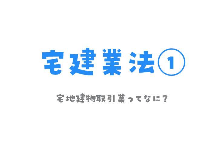 takkengyouhou1