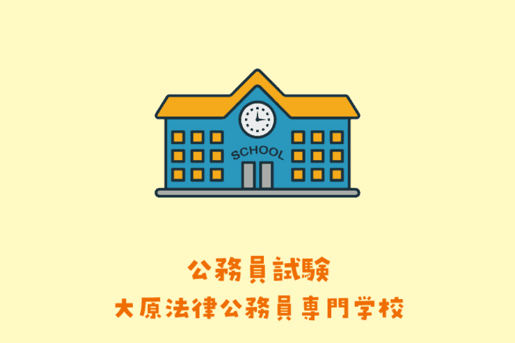 大原法律公務員専門学校