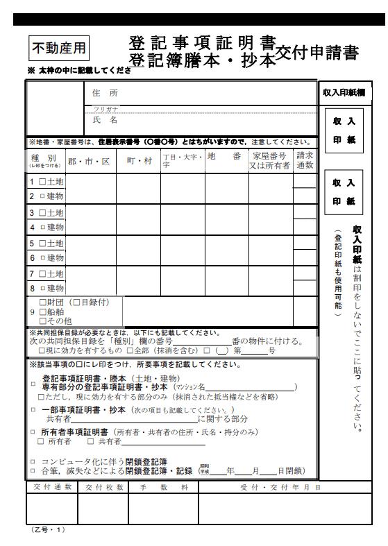 登記申請書