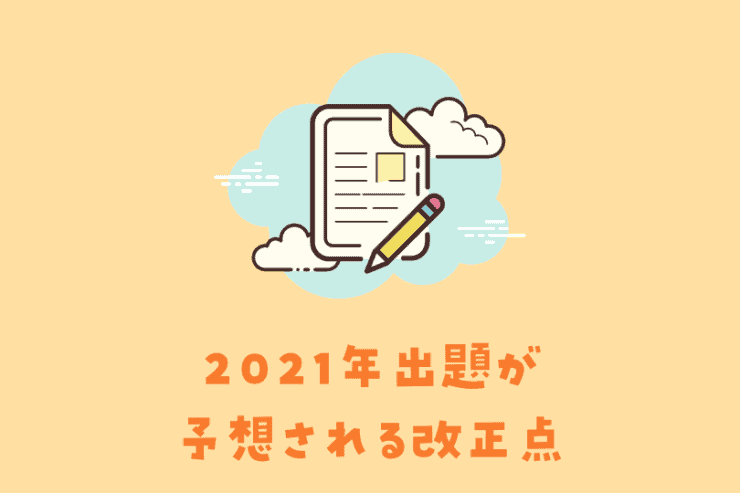 2021-low-revision